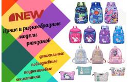 Новинки: рюкзаки и косметички!